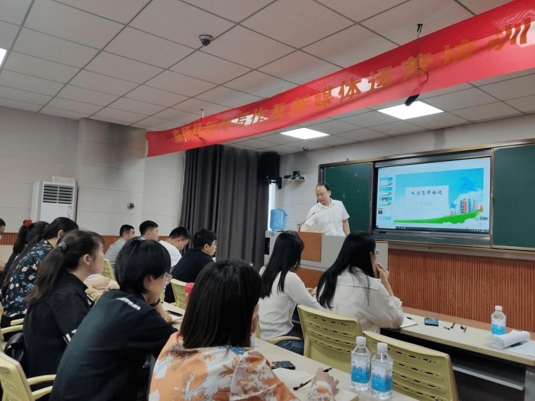 临颍县举行新闻写作及新媒体运营培训班