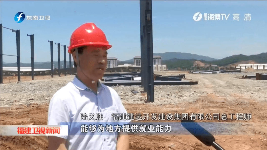 看南平〉《福建卫视新闻》关注南平市第二季度87个重大项目开工总投资846亿元