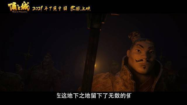 国产动画电影「俑之城」定档预告&海报公开插图(1)