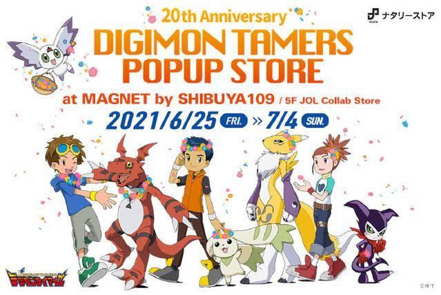 「数码宝贝3 驯兽师之王」20周年纪念商店海报公开插图