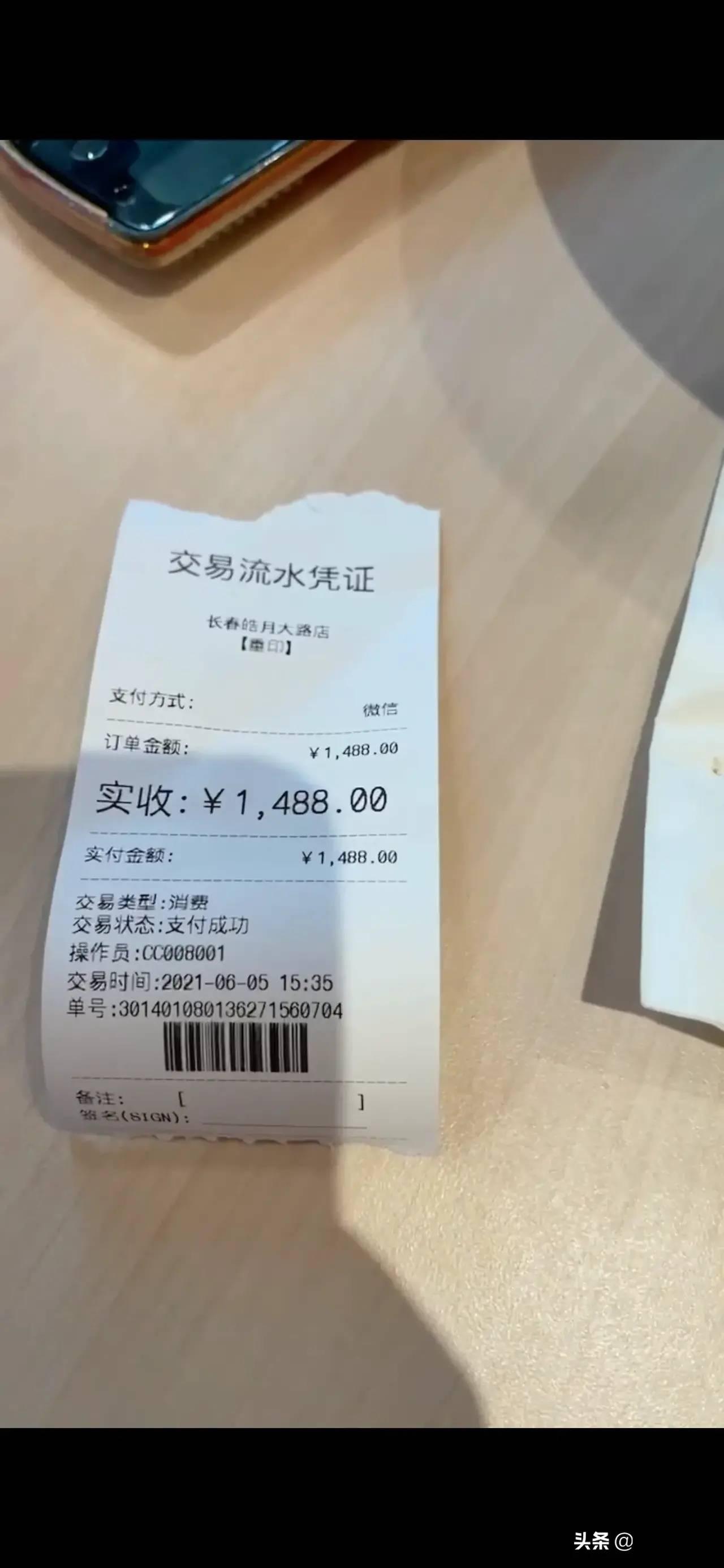 鸿图2注册顾客点两碗面被错收1488元,涉事味千拉面店:已退款致歉(图1)