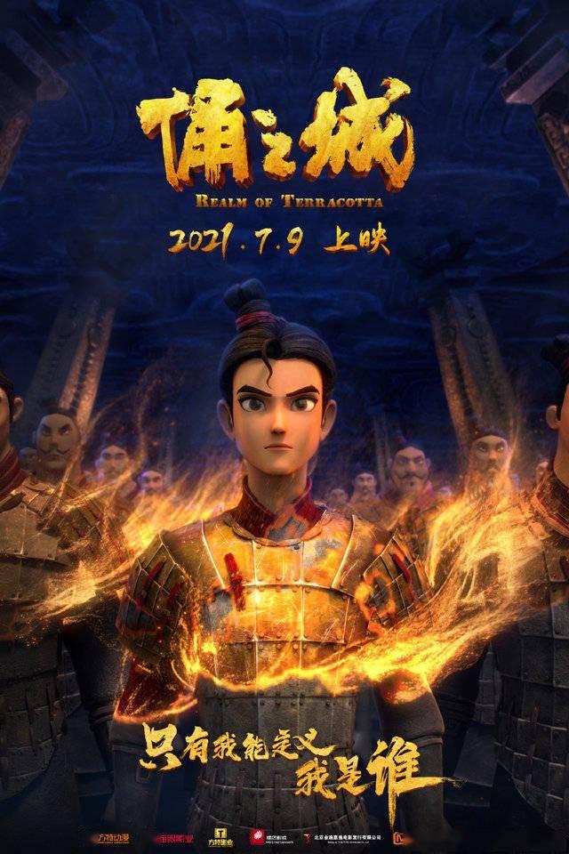 国产动画电影「俑之城」定档预告&海报公开插图