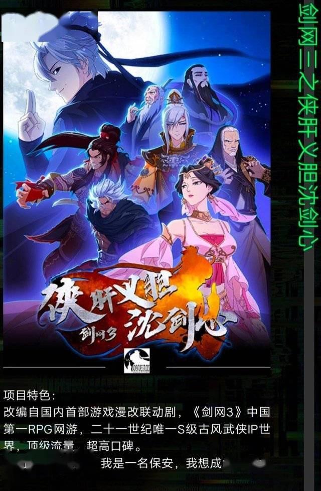 动画「剑网3·侠肝义胆沈剑心」真人版网剧备案公开插图