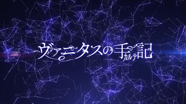动画「瓦尼塔斯的笔记」第4弹短PV公开插图(2)