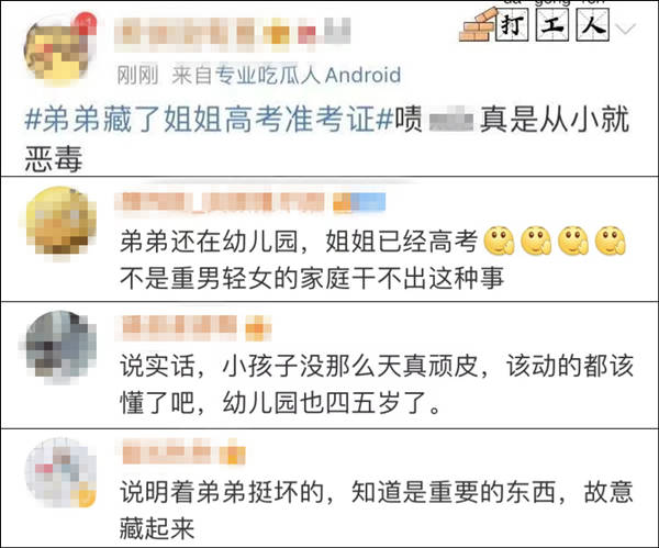 """鸿图2注册姐姐回应""""被弟弟藏高考准考证"""":他不是故意的,很痛心他被网暴(图3)"""