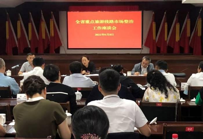 全省重点旅游线路市场整治工作座谈会在都江堰市召开