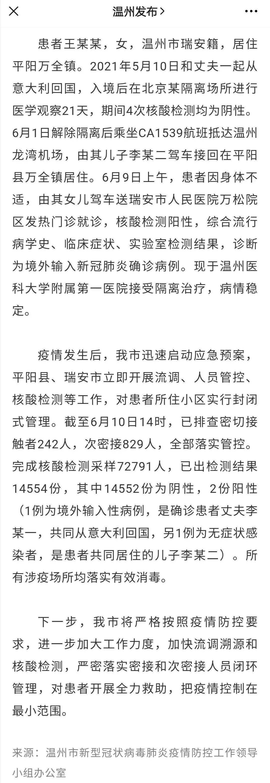 温州女子回国解除21天隔离后确诊,丈夫儿子核酸