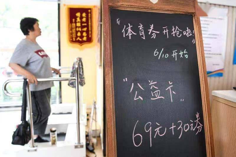 每天运动只要花2.3元!上海发放专项助老体育消费券