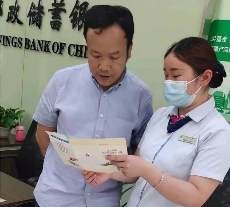 邮储银行积极开展存款保险宣传月活动