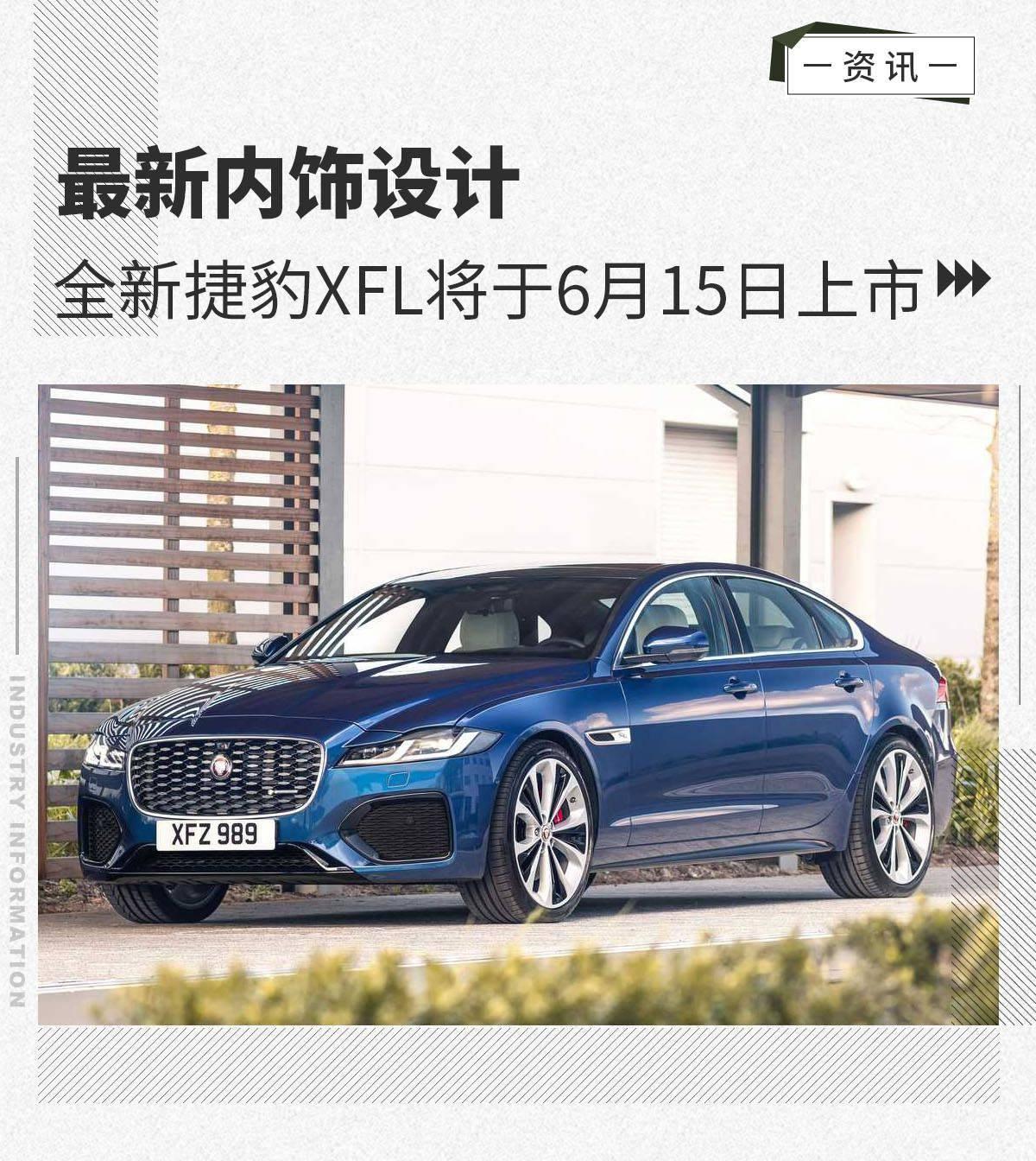 最新內飾設計 全新捷豹XFL將於6月15日上市
