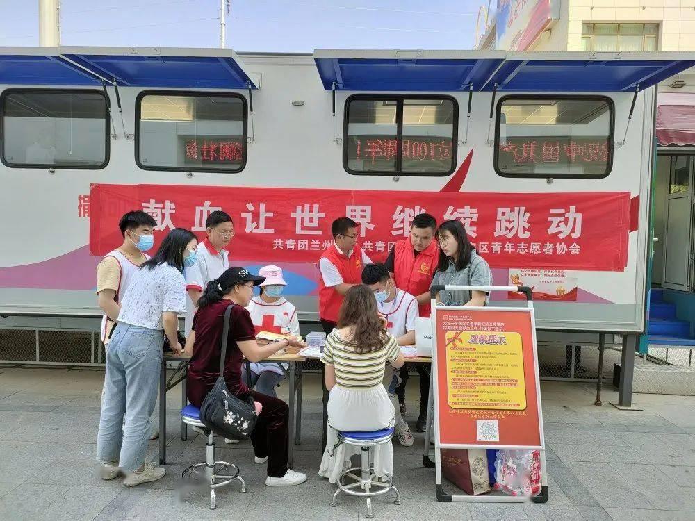 团市委举办无偿献血活动