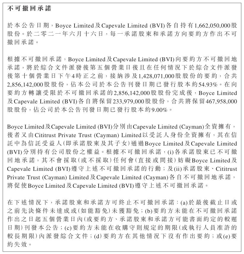 中国|黑石·SOHO官宣:黑石236港元要约收购公司股权,潘石屹保留9%股权