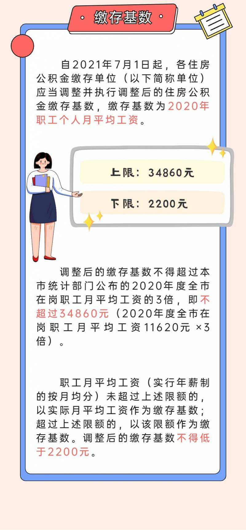 深圳公积金缴存基数下月将调整