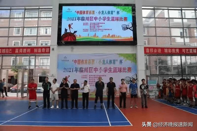 临川八小:篮球比赛 赛出风采