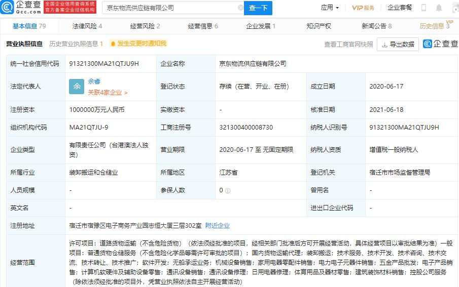 京东物流供应链注册资本增至100亿