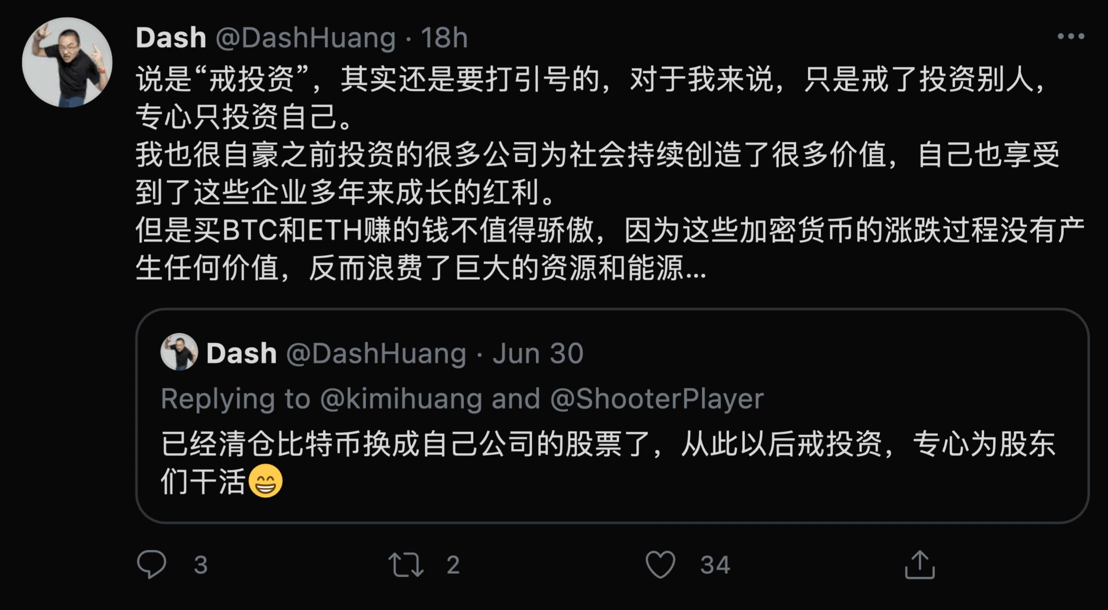"""中國版""""電驢""""創始人黃一孟稱清倉比特幣買自家股票,近期耗資1億港元增持旗下游戲公司、后者2020年凈利降9成_"""