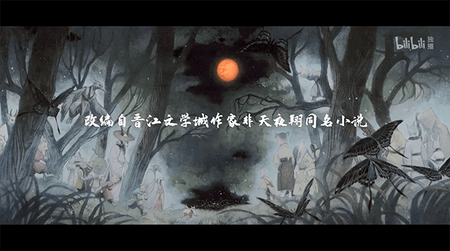 国漫《定海浮生录》公布最新片头曲「定苍生」MV