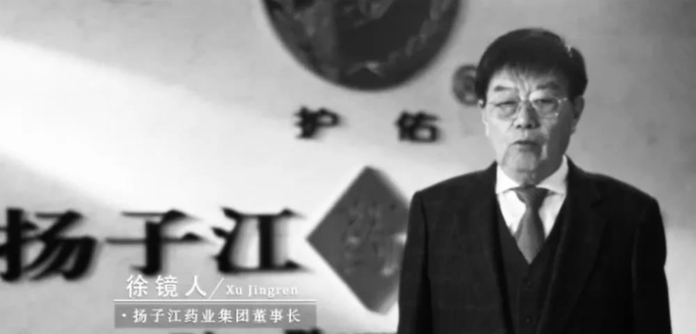 扬子江集团董事�%_突发!百亿富豪--扬子江集团董事长徐镜人不幸离世!
