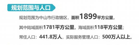 中山市户籍人口数量_广东中山一个紧邻市区的镇,盛产休闲服装,常住人口30多万