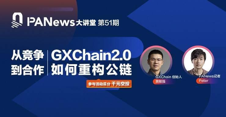 对话GXChain创始人黄敏强:从竞争到合作,GXChain2.0如何重构公链