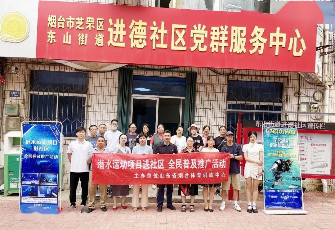 省烟台中心开展潜水运动进社区活动