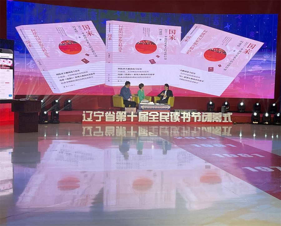 """辽宁省第十届全民读书节""""云""""上落幕"""