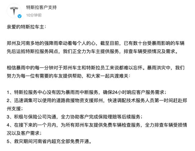 小米维持榜首名望2021年8月5日