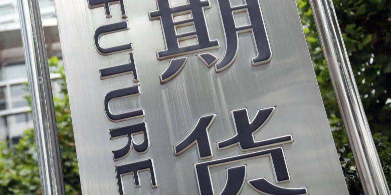 _证监会20年来首增期货牌照 山东港信期货设立开业