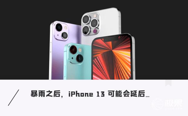 河南暴雨突袭富士康工厂,iPhone 13 发货或将延后?