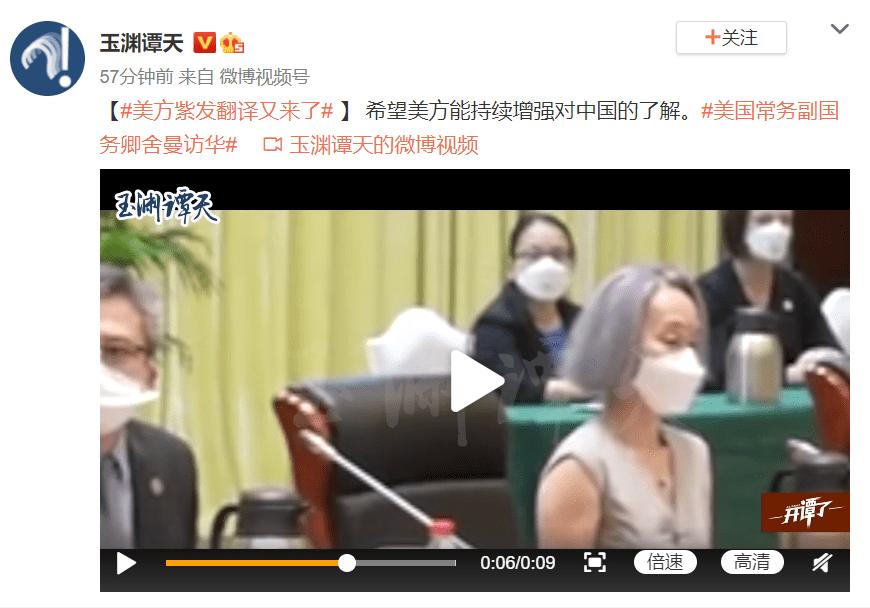 """中美天津会谈,美方""""紫发翻译""""又来了"""