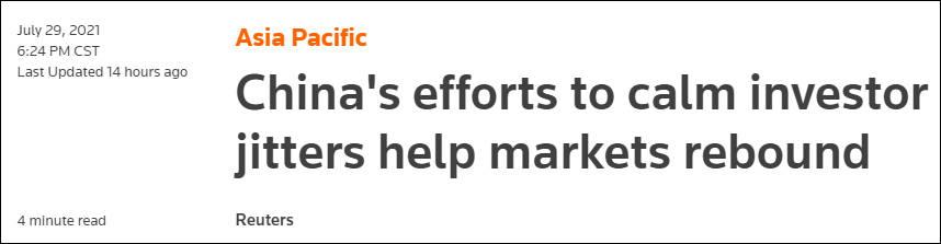 """被中方监管""""吓跑""""?在华投资者:要有长远眼光xem"""