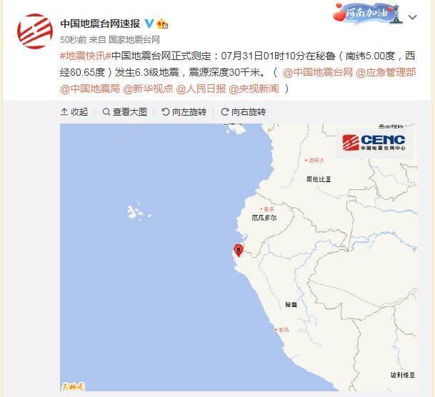 秘鲁发生6.3级地震 震源深度30千米