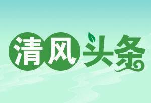 清风头条丨永定区纪委监委靠前监督护航疫情防控