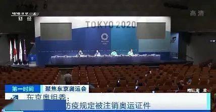 东京奥组委:6人因违反防疫规定被注销奥运证件,包括2名运动员