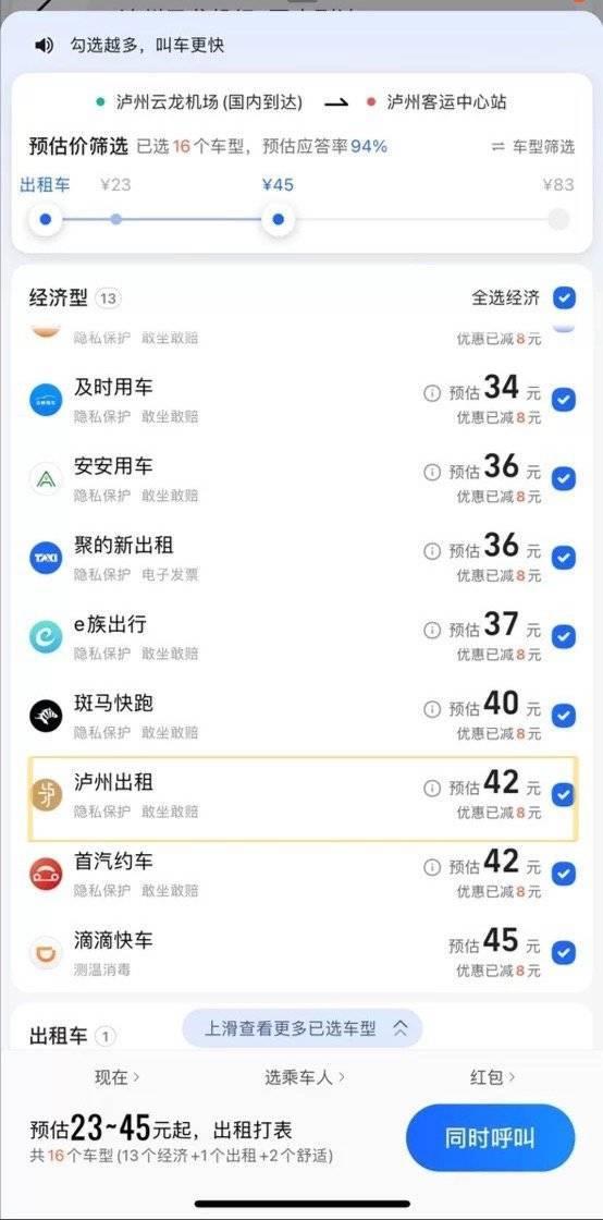 """高德打车上线""""泸州出租"""" 1500辆出租车全域接入"""