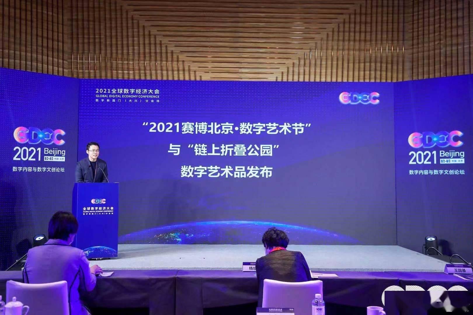 """钛媒体、链得得""""赛博北京•数字艺术节""""于2021全球数字经济大会重磅发布"""