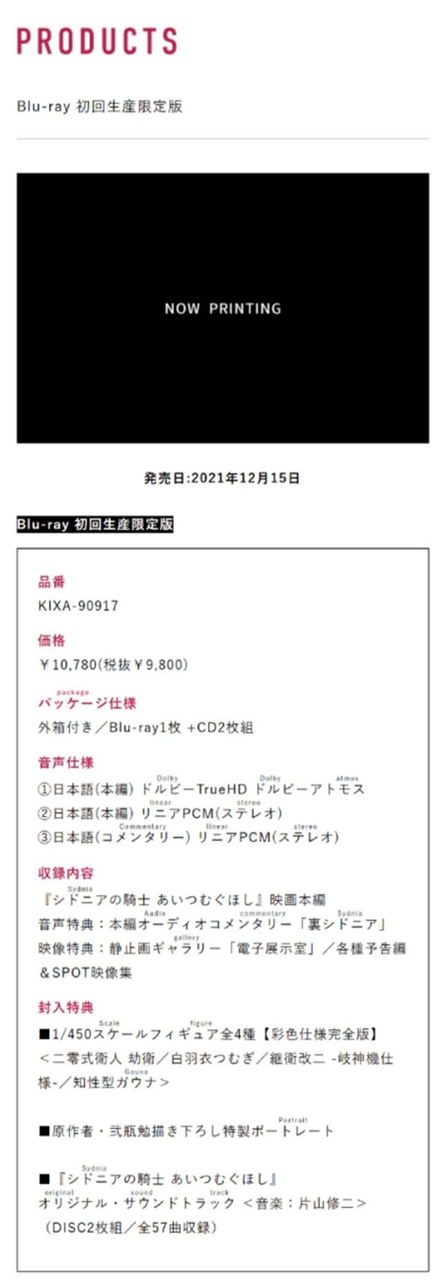 剧场版动画「希德尼娅的骑士 编织爱的行星」Blu-ray将于12月15日发售插图(1)