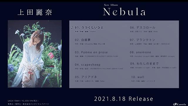 上田丽奈新专辑「Nebula」全曲试听片段公开插图