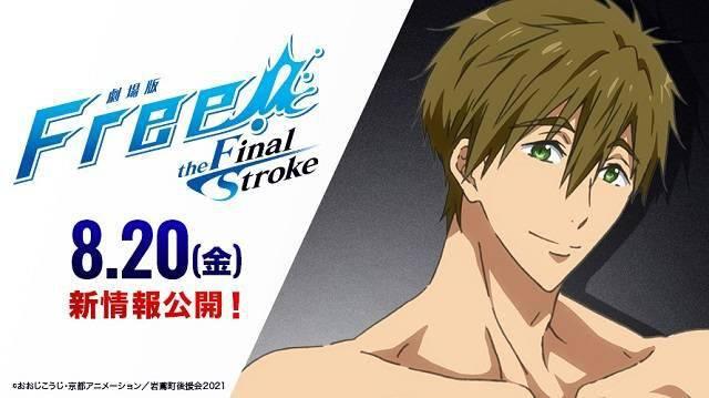 剧场版「Free!–the Final Stroke–」发布新倒计时角色绘图插图(1)