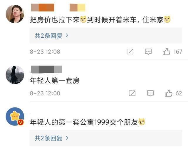 《小米7亿元成立米公寓,网友:年轻人第一套房?能开米车住米家了》