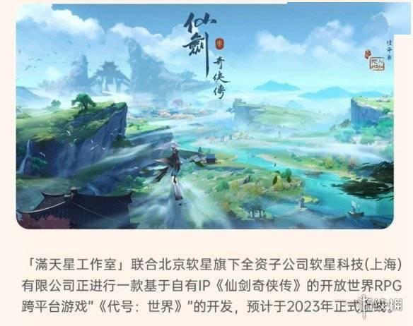 仙剑奇侠传IP开放世界RPG新游公布!中手游仙剑新作代号世界
