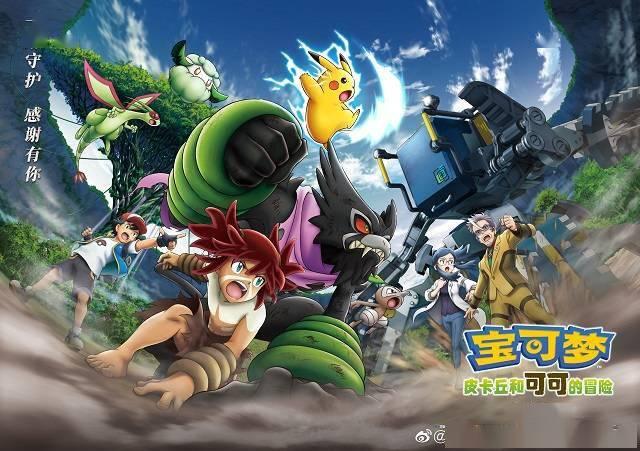 """「宝可梦:皮卡丘和可可的冒险」发布""""森林之血""""主题海报插图"""