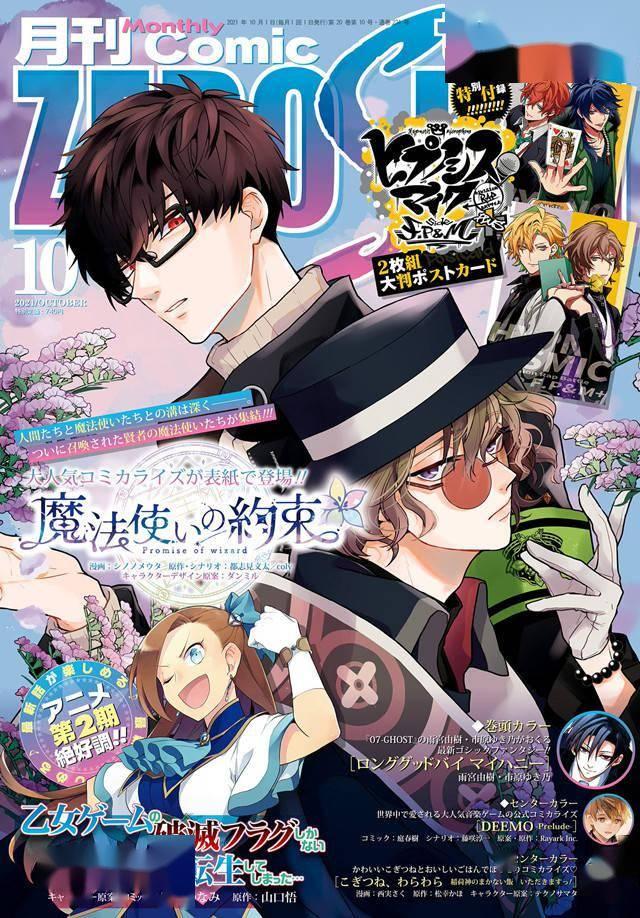 「月刊Comic Zero Sum」10月号封面公开插图