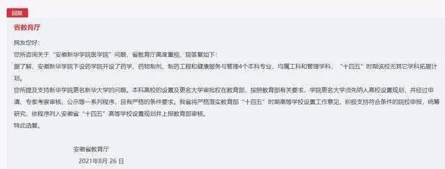 新华大学,要来了?官方回应 -第1张图片-凉面论坛_不只是免费发布招聘求职信息_致力成为生意人优选的分类信息网