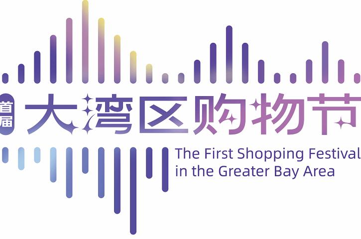 新元素珠宝、尖端美妆、健康美新业态引领大湾区购物新潮流