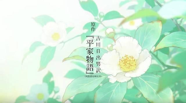 古典小说《平家物语》宣布将制作TV动画并公开动画化决定PV