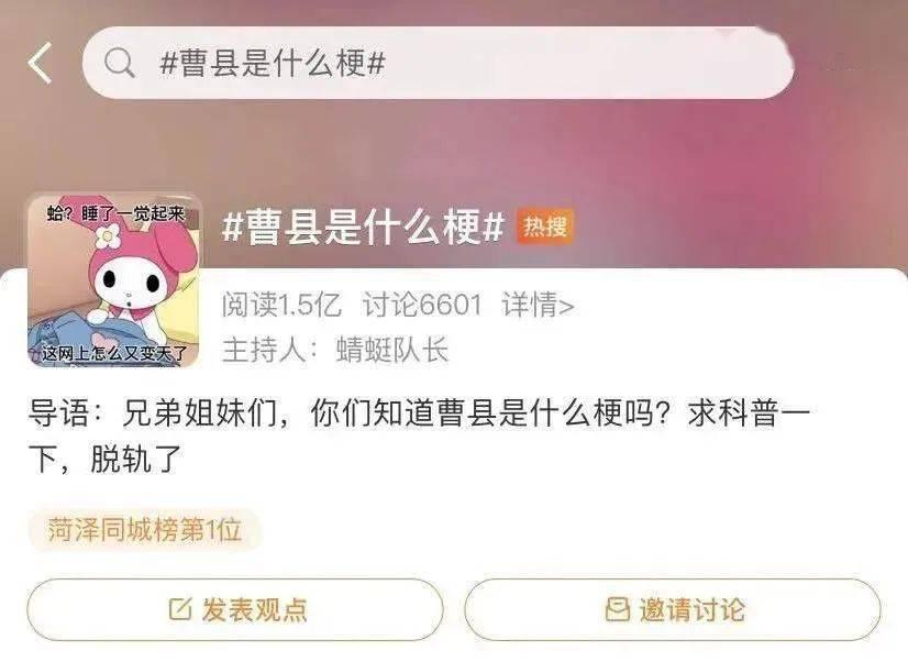 曹县、芜湖和蚌埠,热梗怎么造出了网红城市?