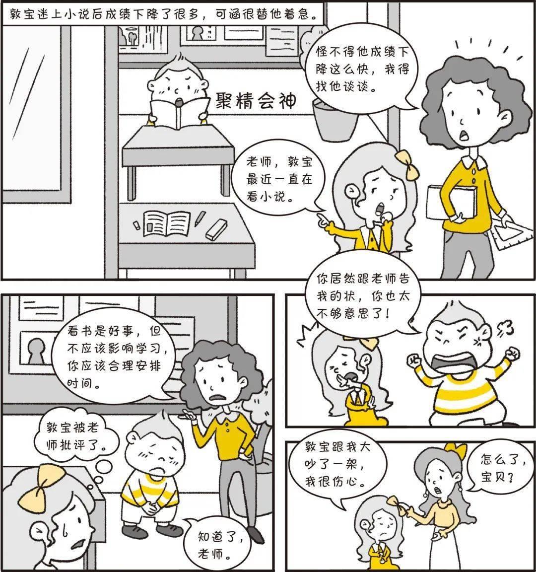 新学期必备:不会说话的孩子总吃亏, 这套书让孩子开口赢!