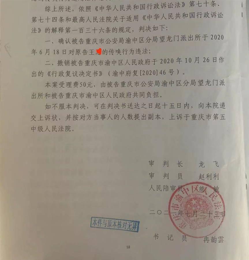 赢咖5注册重庆女子投诉民警后被铐走、父母被喷辣椒水,法院判警方违法(图5)