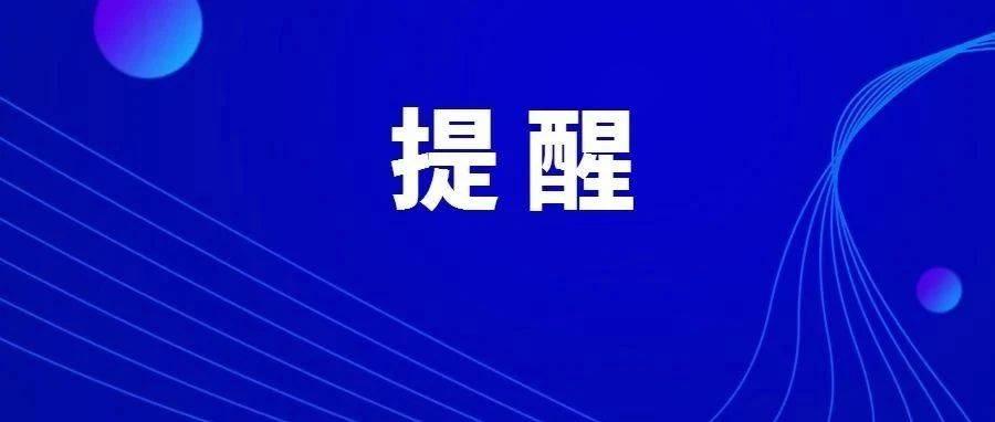 【提醒】@麻涌人,本周六将试鸣防空警报!